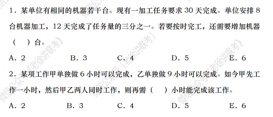 2022MBA考研|管理类联考每日一练-数学-应用题之工程问题