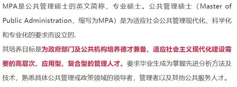 2021年MPA(公共管理硕士)报考条件及全国招生院校汇总