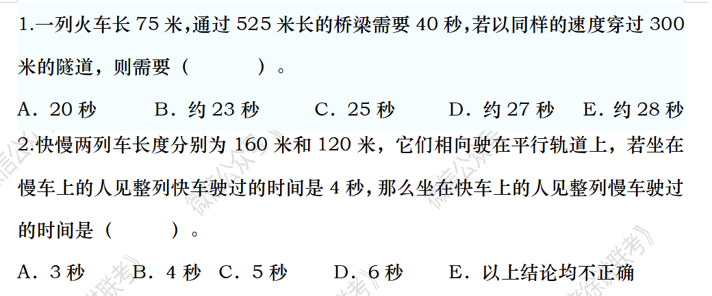 2022MBA考研|管理类联考每日一练-数学-车过桥(洞)问题