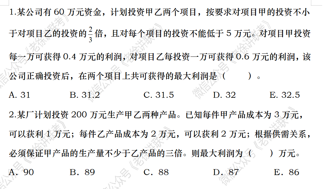 2022MBA考研 管理类联考每日一练-数学-应用题之线性规划问题