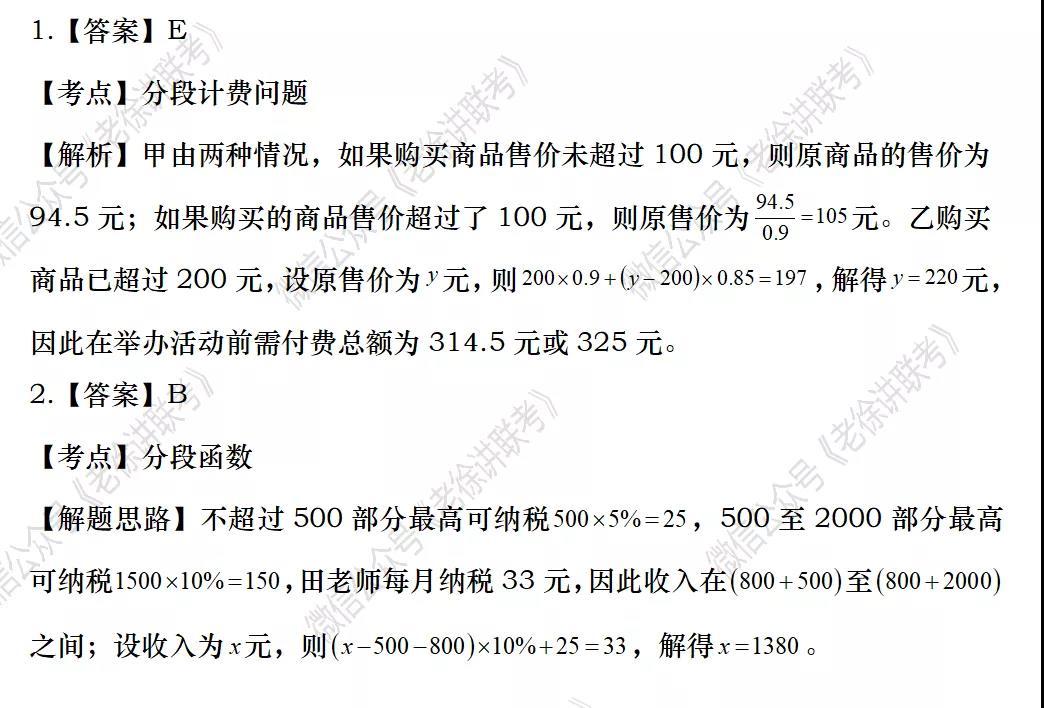 2022MBA考研|管理类联考每日一练-数学-应用题之阶梯型价格问题
