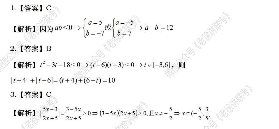 2022MBA考研|管理类联考每日一练-数学-绝对值的计算与化简(第一期)