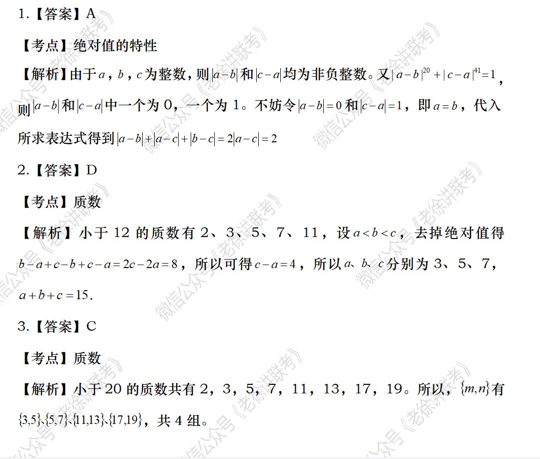 2022MBA考研|管理类联考:数学专题训练-绝对值的计算与化简(第二期)