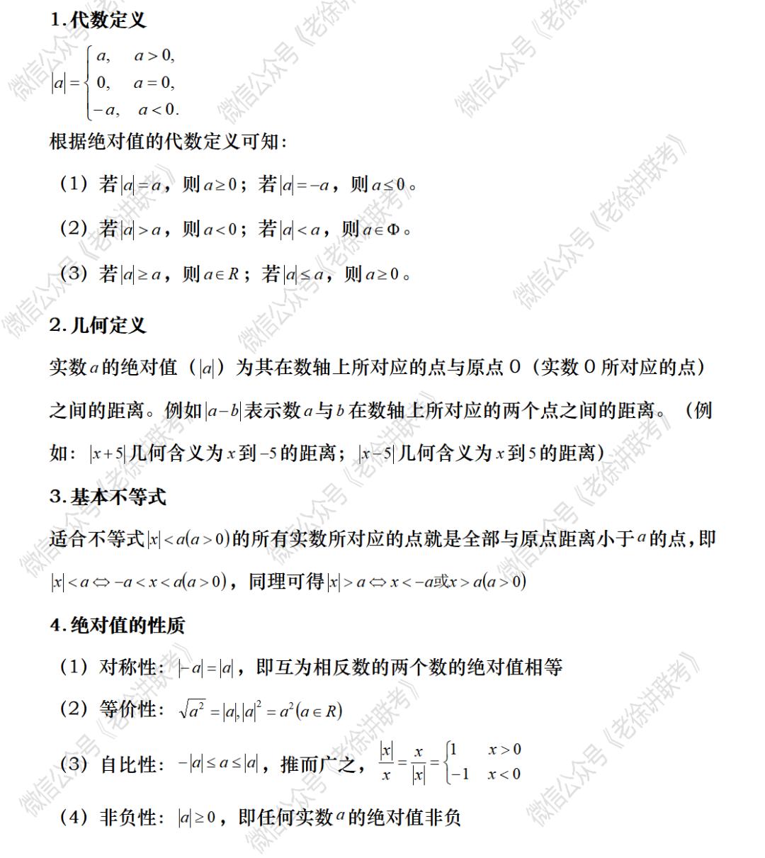 2022MBA考研|管理类联考:数学专题训练-绝对值的计算与化简(第五期)