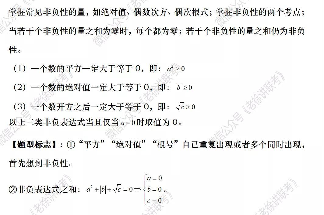 2022MBA考研|管理类联考:数学专题训练-表达式的非负性(第二期)