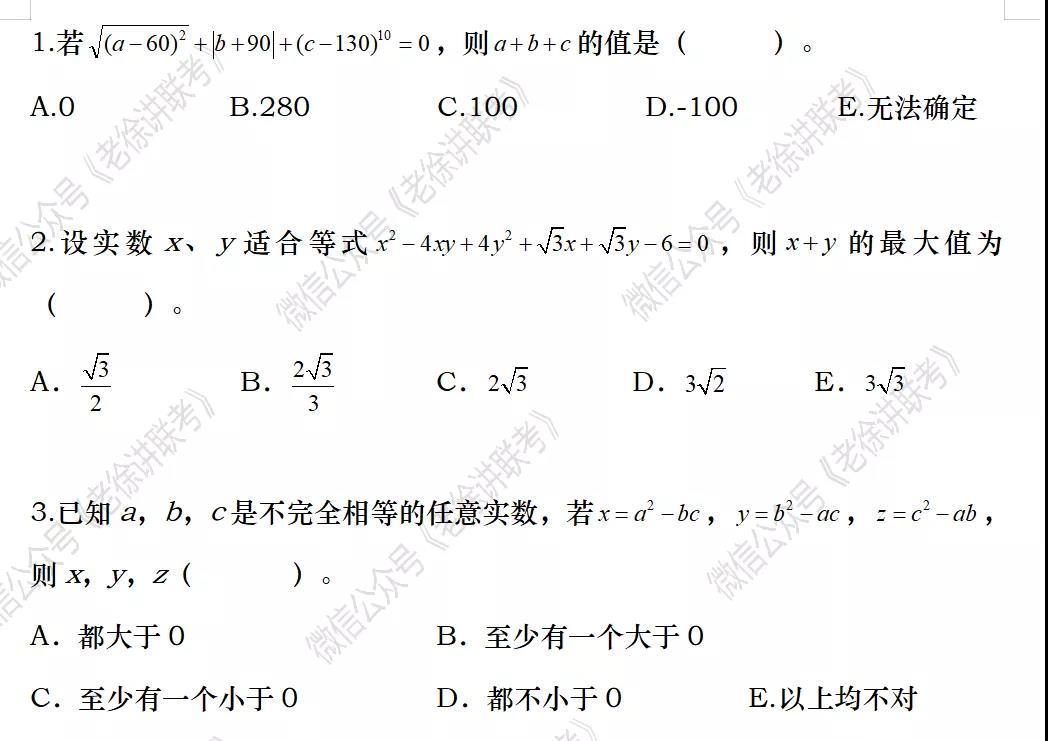 2022MBA考研|管理类联考:数学专题训练-表达式的非负性(第一期)