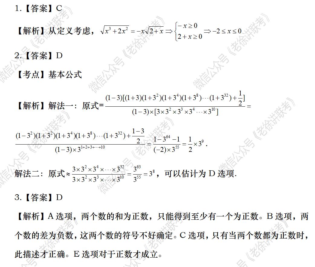 2022MBA考研|管理类联考:数学专题训练-实数的性质与运算(第一期)