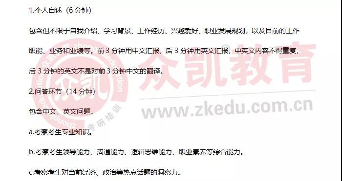 2022年入学上海院校(交大、同济、华理等)MEM提前批面试形式及流程汇总
