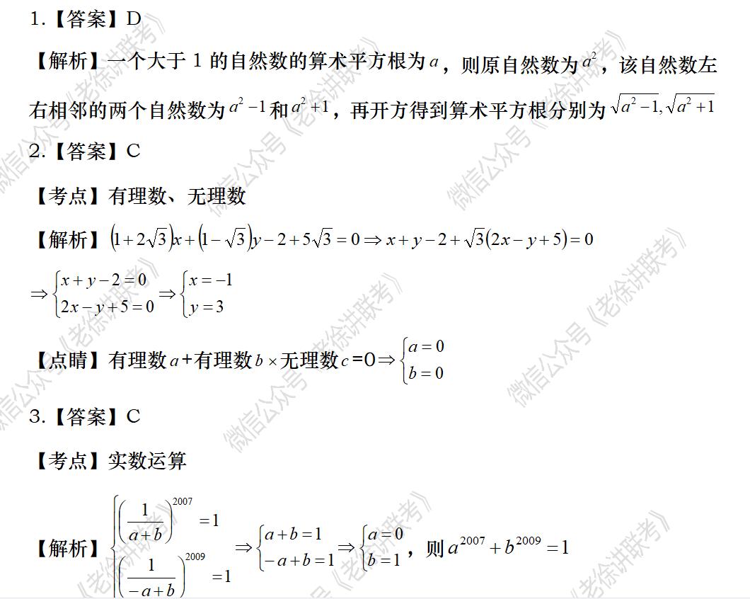 2022MBA考研|管理类联考:数学专题训练-实数的性质与运算(第二期)