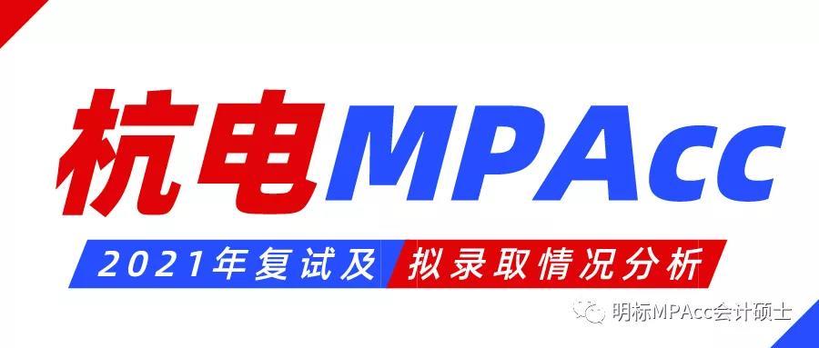 2021年杭州电子科技大学MPAcc拟录取情况及名单