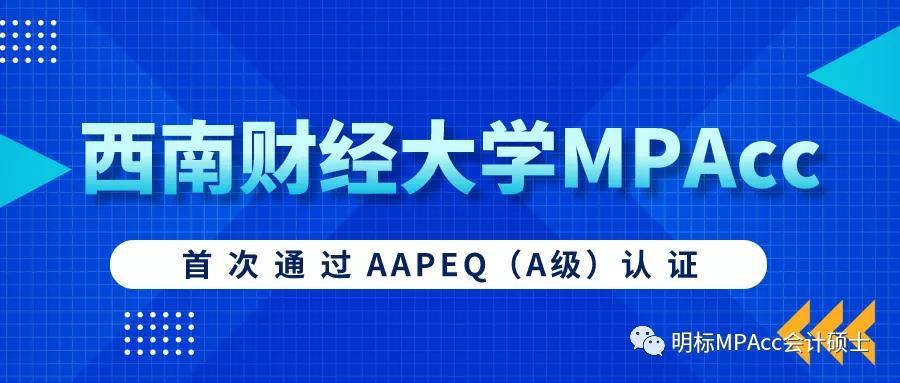 2021年MPAcc择校必看!已有17所院校通过AAPEQ认证