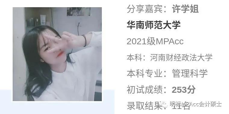 华南师范大学MPAcc经验分享 二本院校跨专业253分上岸