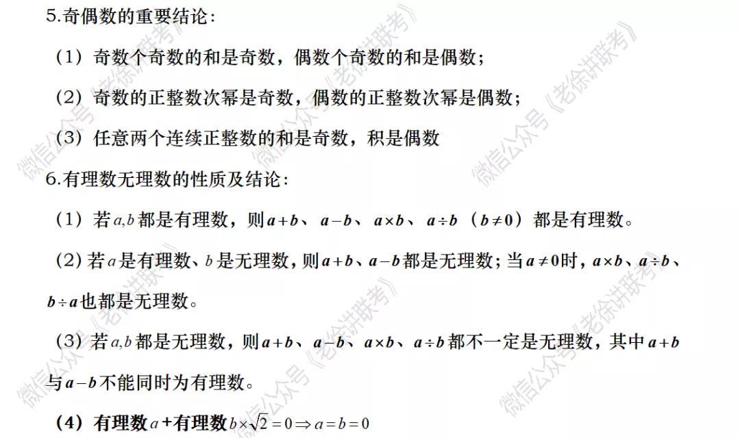 2022MBA考研 管理类联考:数学专题训练-实数的性质与运算(第八期)