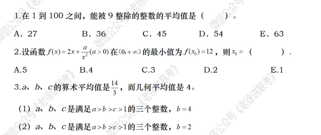 2022MBA考研|管理类联考:数学专题训练-平均值与最值(第二期)
