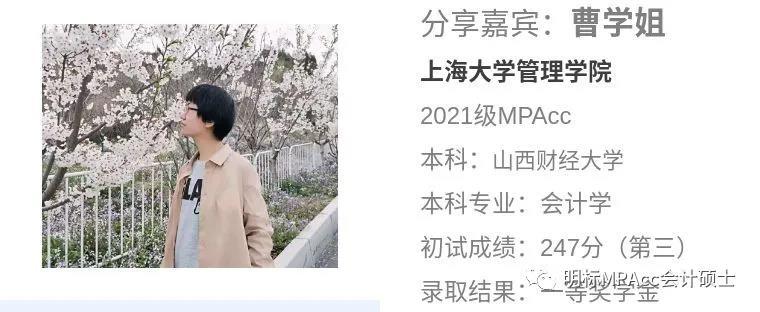 上海大学管理学院MPAcc经验分享|初试第三名备考经验