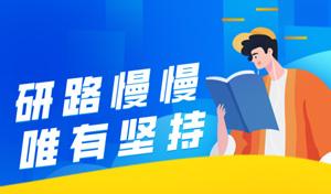 上海大学管理学院MPAcc经验分享 初试第三名备考经验