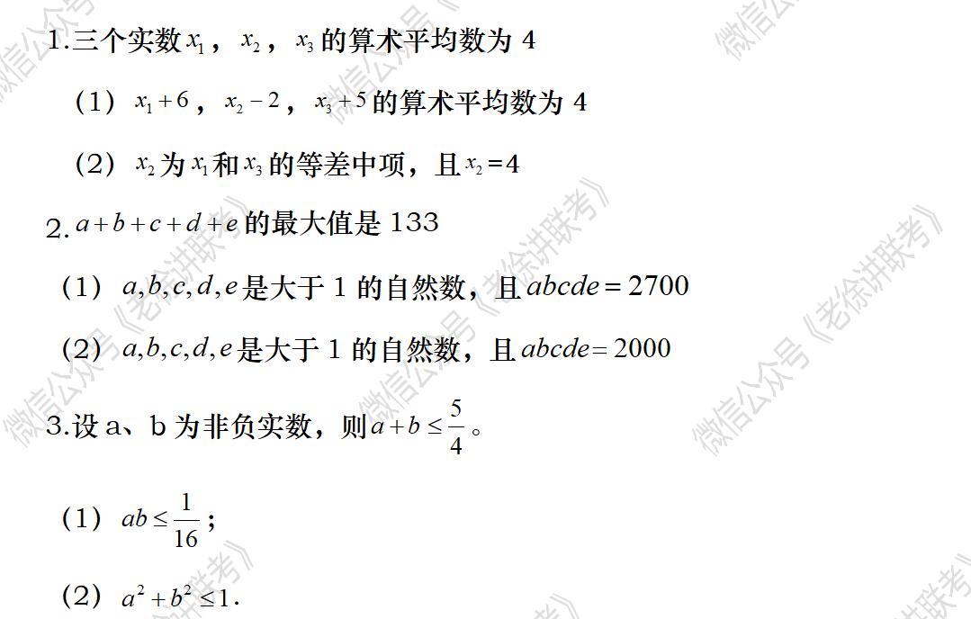 2022MBA考研|管理类联考:数学专题训练-平均值与最值(第三期)