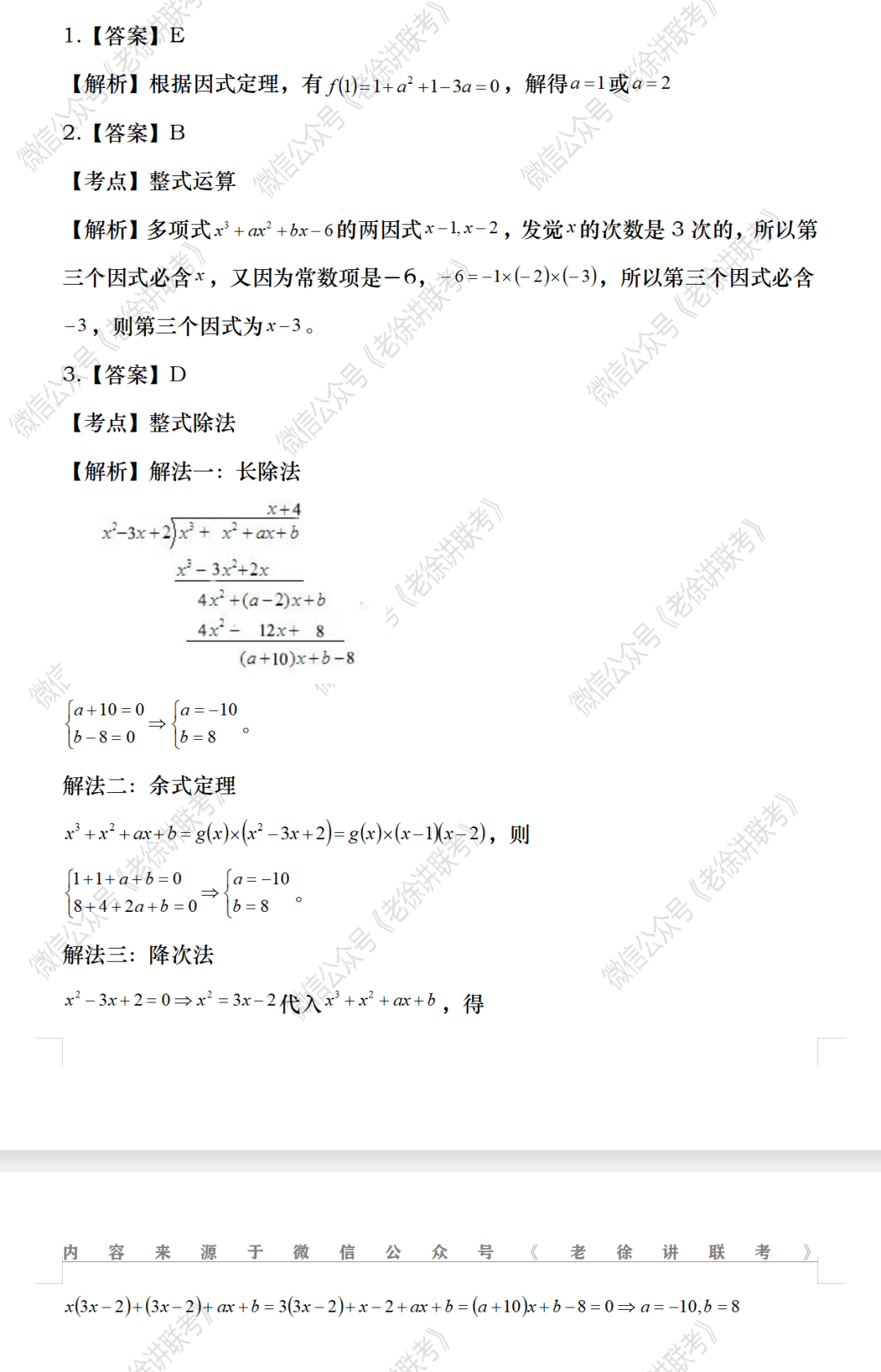 2022MBA考研|管理类联考:数学专题训练-整式的变形与化简(第一期)