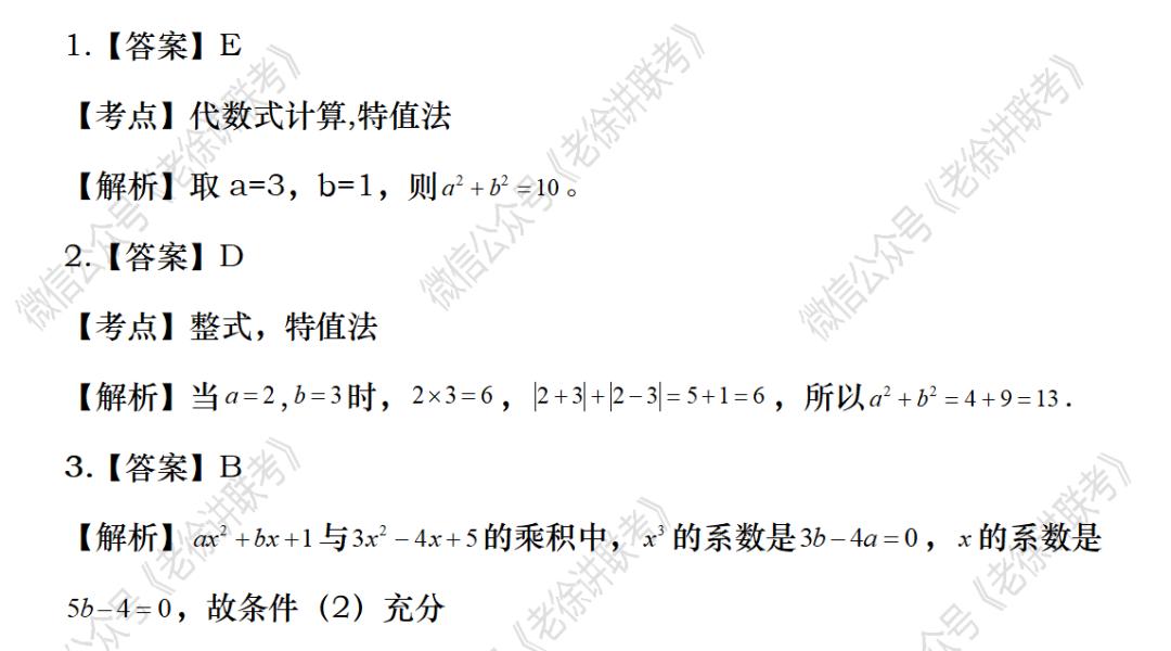 2022MBA考研|管理类联考:数学专题训练-整式的变形与化简(第二期)
