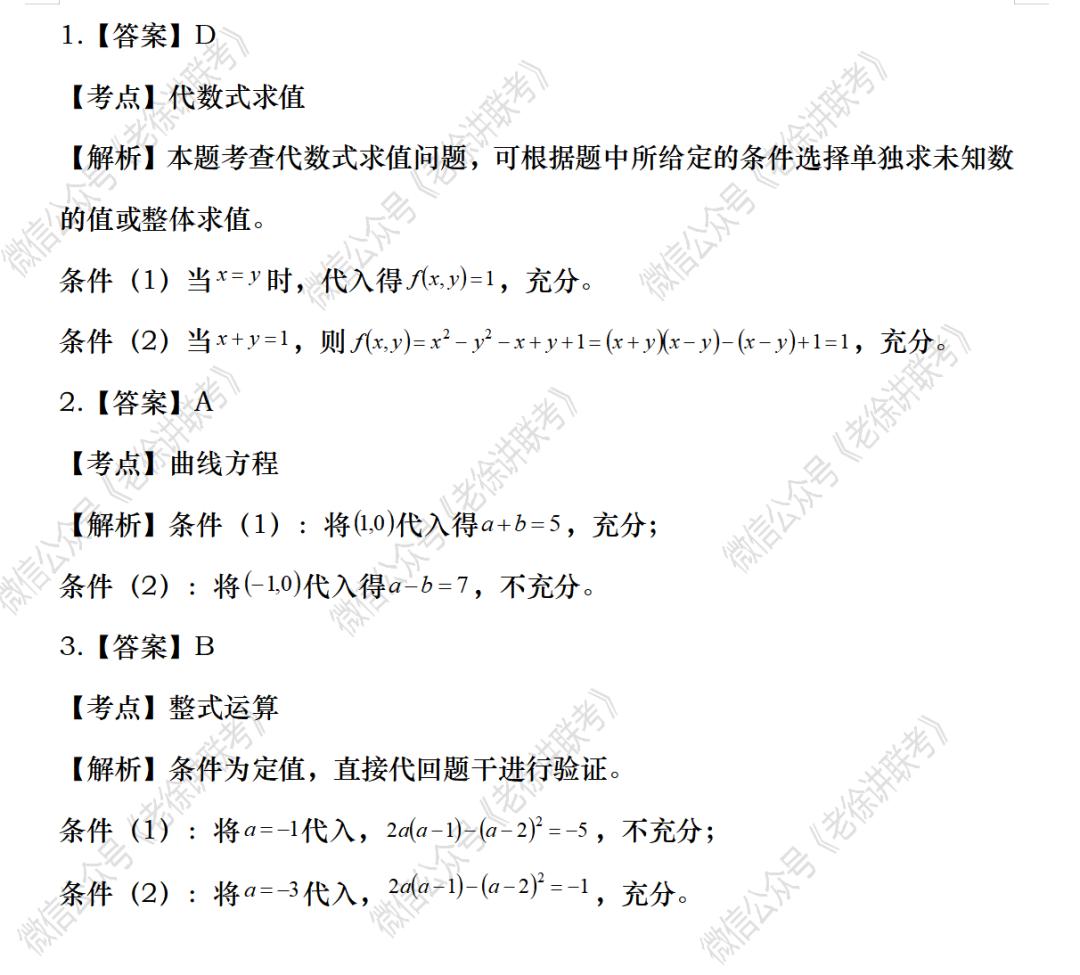 2022MBA考研|管理类联考:数学专题训练-整式的变形与化简(第三期)