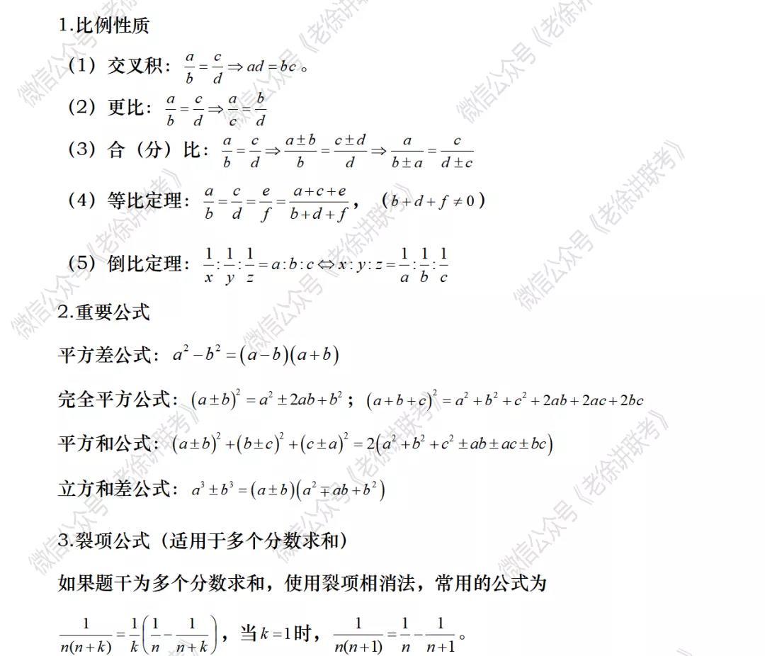 2022MBA考研|管理类联考:数学专题训练-分式的变形与化简(第一期)