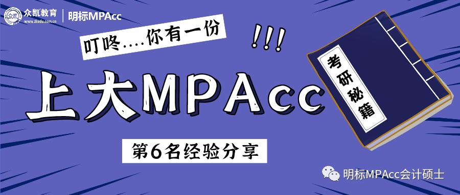 MPAcc经验分享 | 上海大学管理学院MPAcc第6名备考经验分享