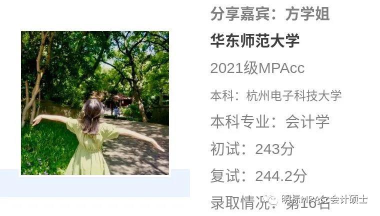 MPAcc经验分享 | 双非应届一战逆袭华东师范大学MPAcc:初复试经验分享