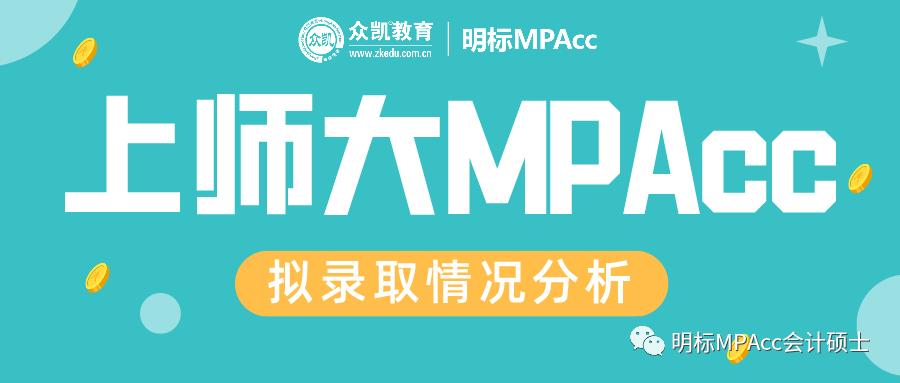 2021年上海师范大学MPAcc拟录取分数段情况分析