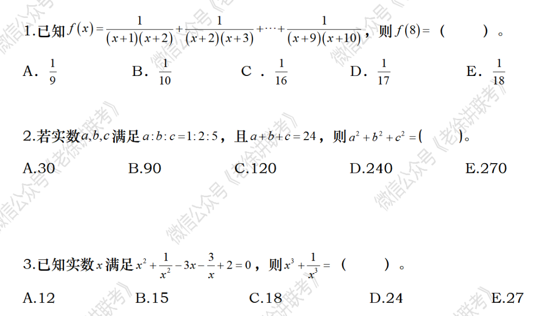 2022MBA考研|管理类联考:数学专题训练-分式的变形与化简(第三期)