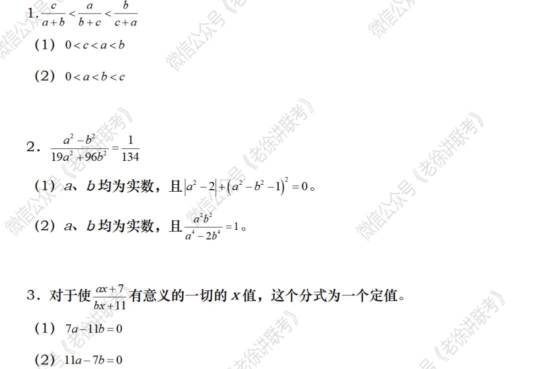 2022MBA考研|管理类联考:数学专题训练-分式的变形与化简(第四期)