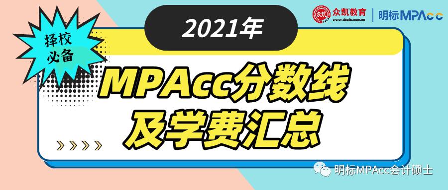 MPAcc择校数据   2021年全国MPAcc院校复试分数线、学费汇总