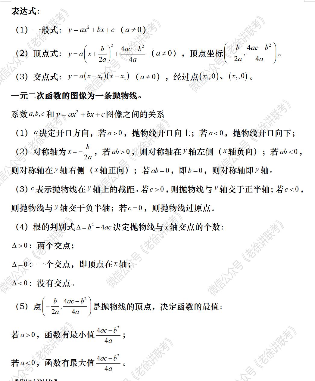 2022MBA考研|管理类联考:数学专题训练-一元二次函数图像(第一期)
