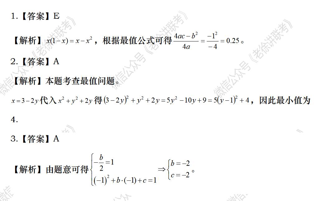 2022MBA考研 管理类联考:数学专题训练-一元二次函数图像(第一期)
