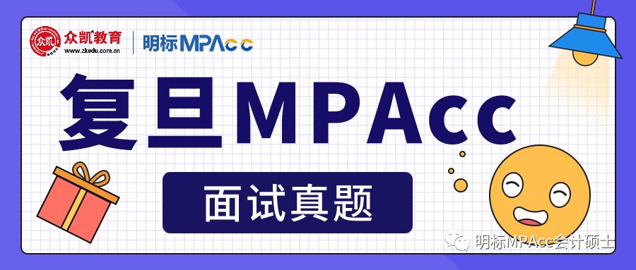 复旦大学MPAcc面试真题汇总,2021年第一批提前面试成绩已公布