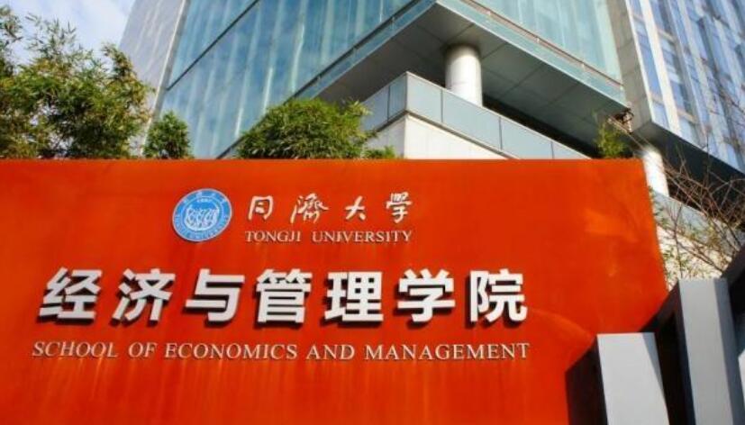 2021年同济大学经济与管理学院MBA(工商管理硕士)招生简章