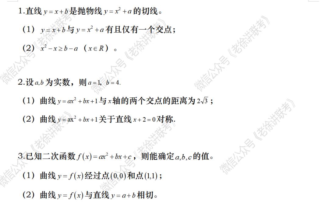 2022MBA考研|管理类联考:数学专题训练-一元二次函数图像(第三期)