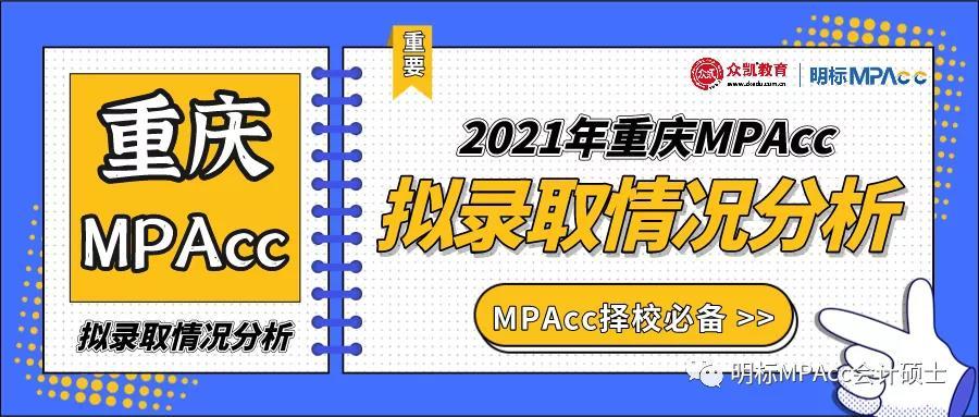 2021年重庆MPAcc会计专硕分数线及拟录取情况分析