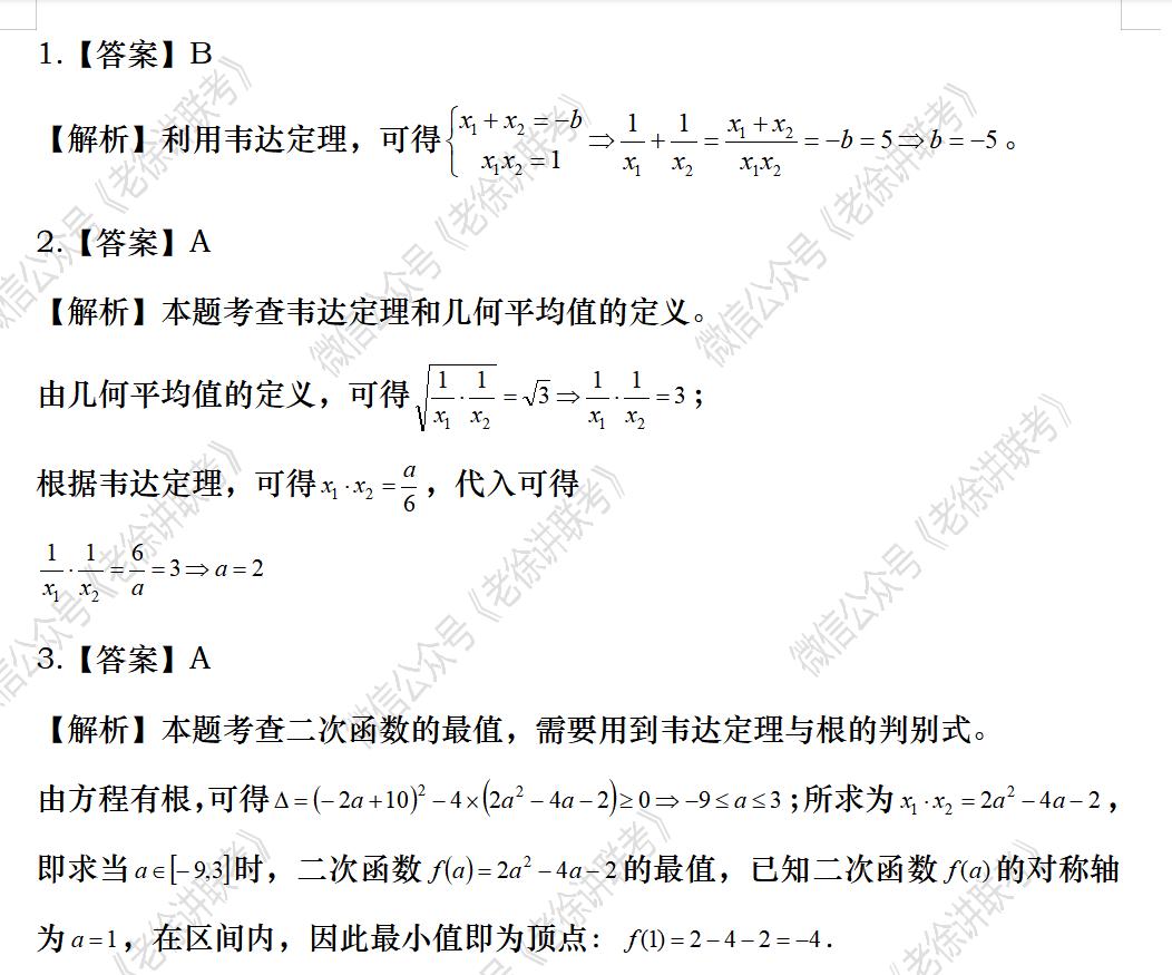 2022MBA考研|管理类联考:数学专题训练-一元二次方程的韦达定理(第一期)