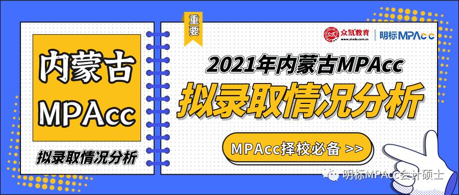 MPAcc择校数据 | 2021年内蒙古MPAcc会计专硕拟录取情况分析