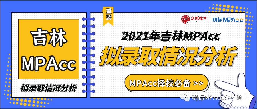 2021年吉林MPAcc会计专硕分数线及录取情况分析