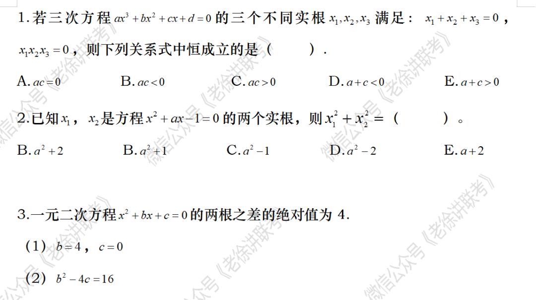2022MBA考研|管理类联考:数学专题训练-一元二次方程的韦达定理(第五期)