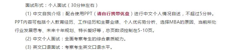 2021年上海交通大学MBA(安泰)第二批提前批面试真题汇总