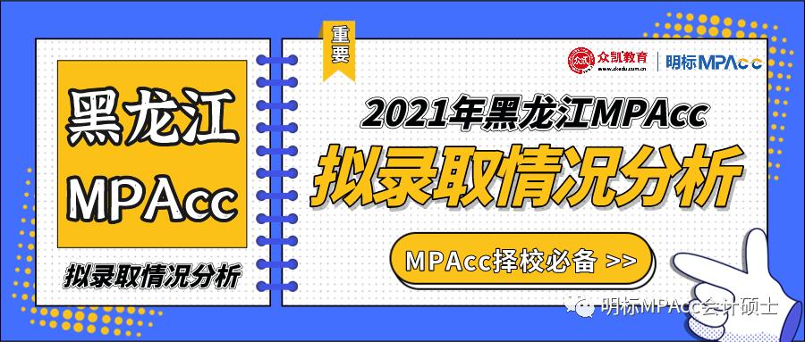 2021年黑龙江MPAcc会计专硕分数线及拟录取情况分析