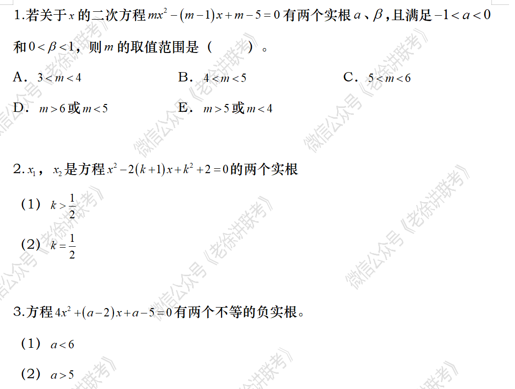 2022MBA考研|管理类联考:数学专题训练--一元二次方程根的特征(第二期)