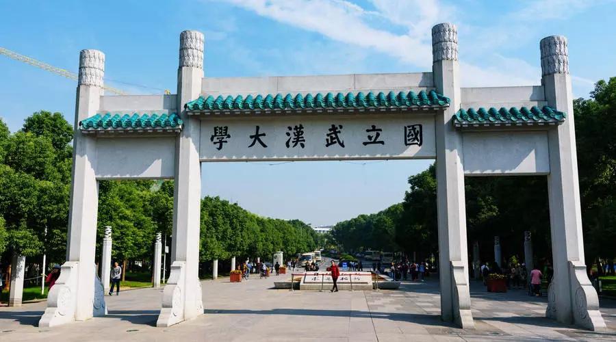 2022年入学武汉大学工MBA、IMBA、EMBA(商管理硕士)招生简章