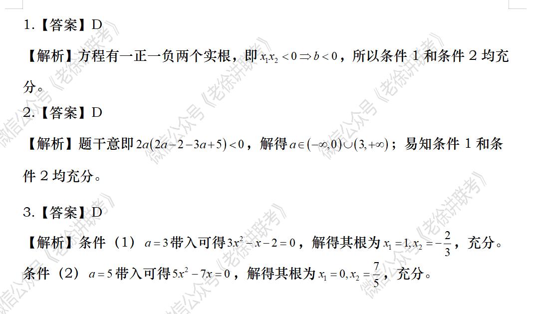 2022MBA考研|管理类联考:数学专题训练--一元二次方程根的特征(第三期)