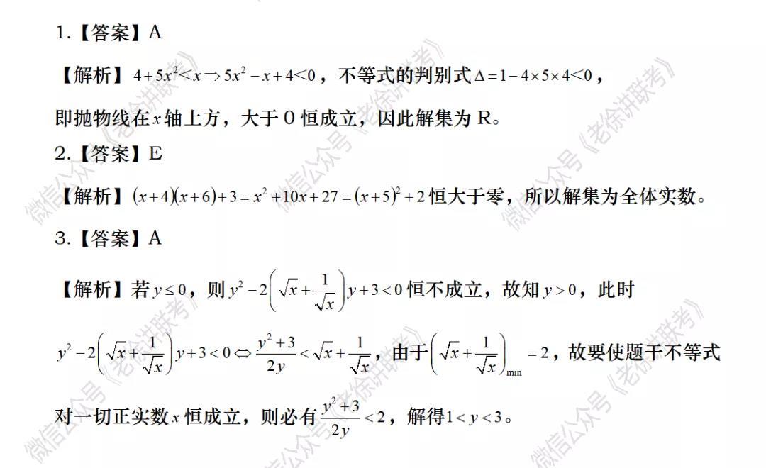 2022MBA考研|管理类联考:数学专题训练--