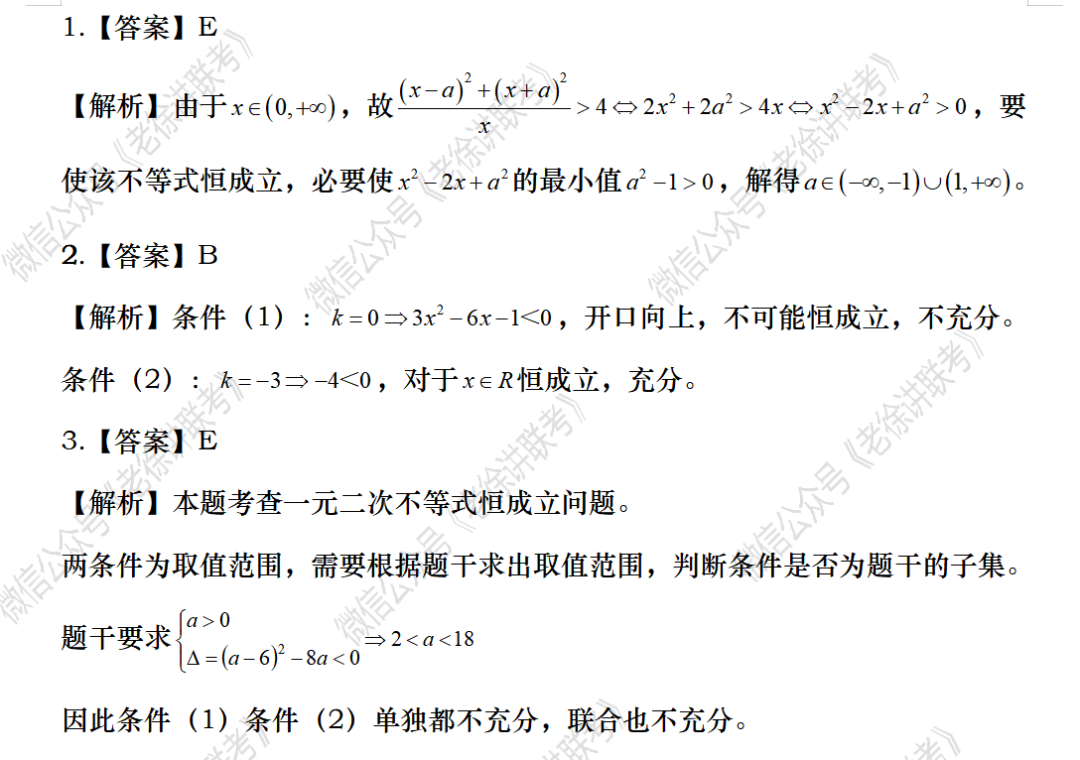2022MBA考研|管理类联考:数学专题训练--解集为一切实数或空集(第二期)