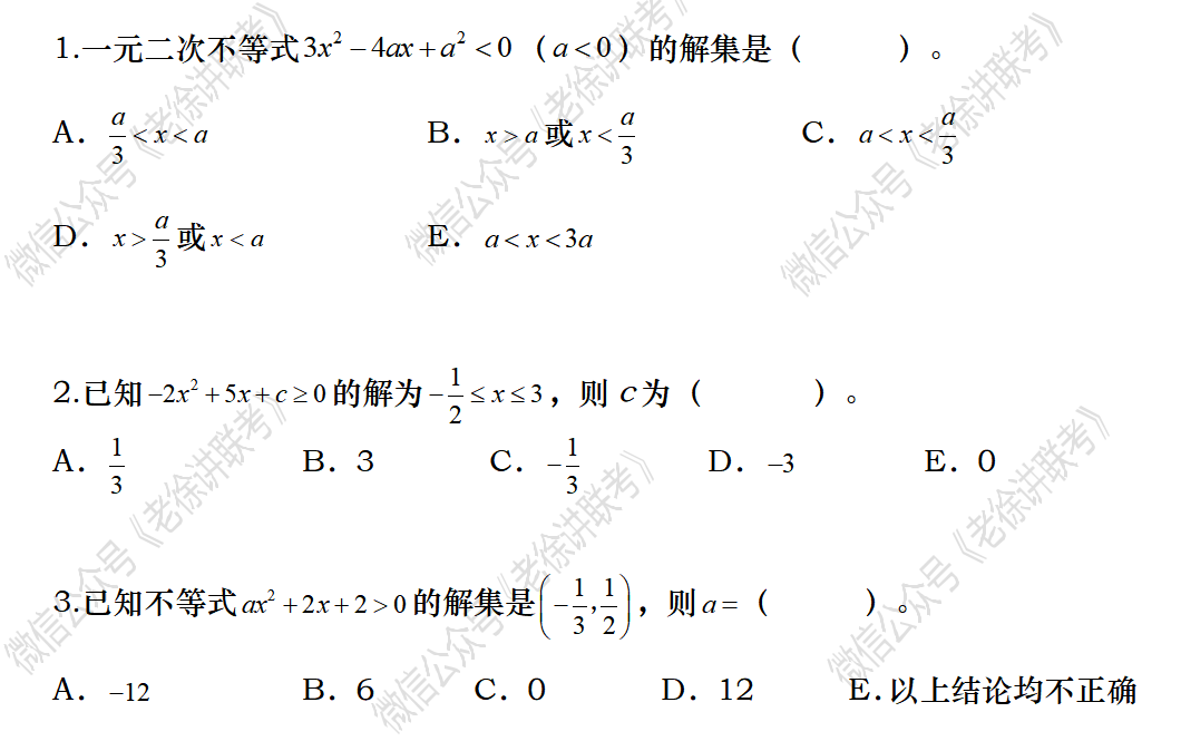 2022MBA考研 管理类联考:数学专题训练--解集问题(第一期)