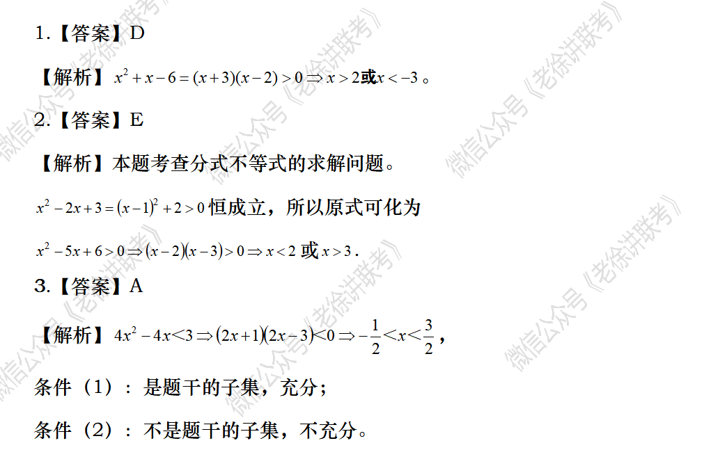 2022MBA考研|管理类联考:数学专题训练--解集问题(第二期)